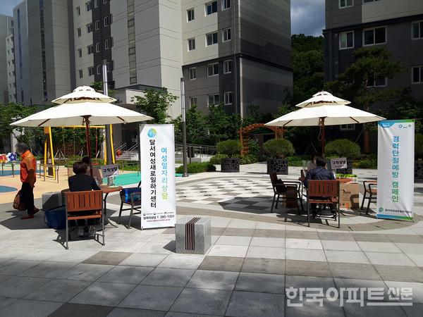 대구 달서구 수목원풍경그린아파트는 지난달 27일 단지 내에서 달구벌여성인력개발센터와 함께 '찾아가는 취업상담' 행사를 개최했다.